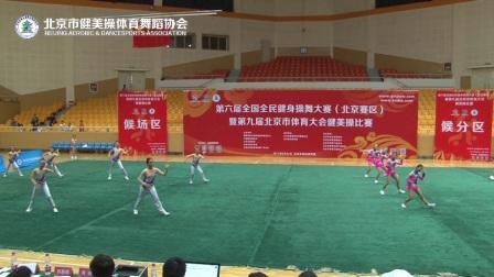 第六届全国全民健身操舞大赛北京赛区暨第九届北京市体育大会健美操比赛- 小学甲组全国全民健身操舞规定动作有氧舞蹈1级-黑芝麻胡同小学、房山城关第二小学