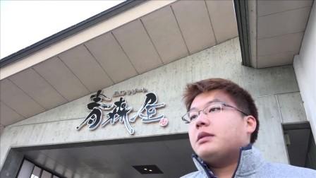 日本青森屋旅客采访8