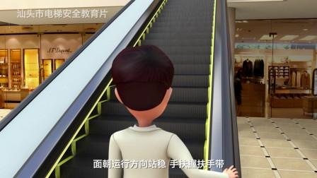 汕头市电梯安全教育宣传片-自动扶梯篇