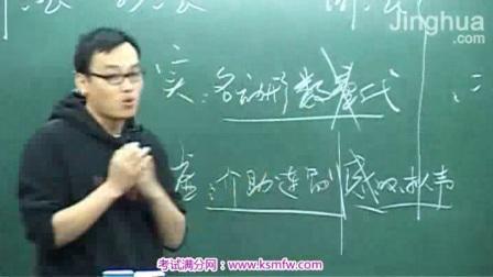 闪电任务7快速掌握词法句法精华-高中语文全套视频教程高一高二高三胡正伟全374讲