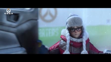 《守望先锋》动画短片——我们出发吧