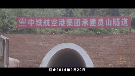 中国中铁—蒙华项目31标项目宣传片(高质量)