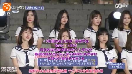 新女团养成综艺~偶像学校 Idol School E06