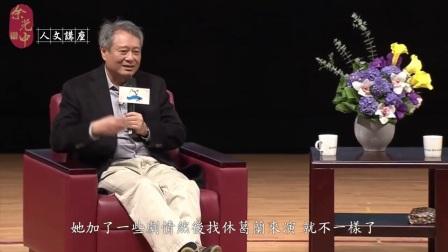 余光中人文講座-李安「我與電影」