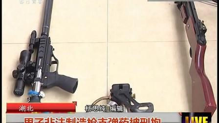 湖北:男子非法制造枪支弹药被 都市热线 170825