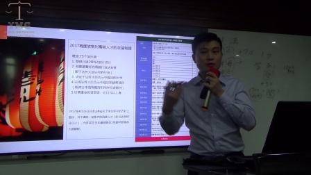 YMG日本投资移民说明会2017.8.26