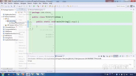 java最新视频教程—第07章 常用类库API_13_数据结构之二叉树实现原理