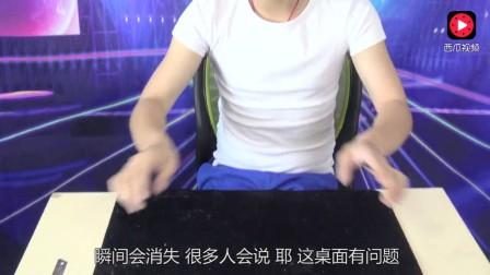 魔术揭秘:物体穿越桌子,原理原来这么简单!