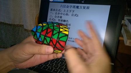 六层金字塔魔方复原第一集:总体思路及公式部分