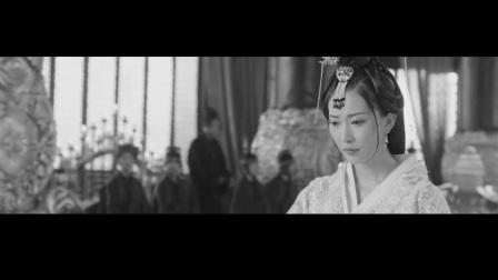 电影《西施传》 黑白预告1