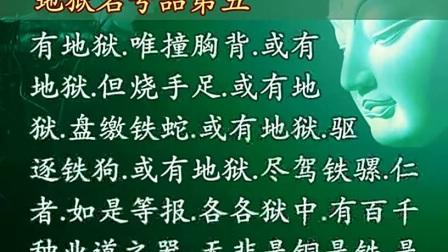 【推荐】地藏菩萨本愿经 读诵36分钟(高清流畅大字幕)
