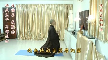 定弘法师十念法圣号地藏菩萨摩诃萨30'