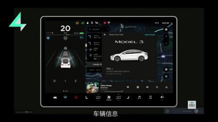 「42号车库汉化」特斯拉 Model 3 的屏幕交互设计