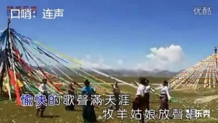 口哨MV《美丽的草原我的家》