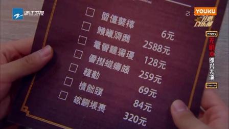 翟天临花式推销洗剪吹 20170826