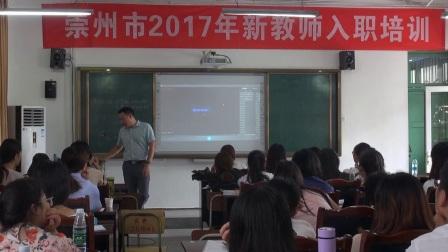 崇州市新教师入职培训(四)崇庆中学老师自制微课分享