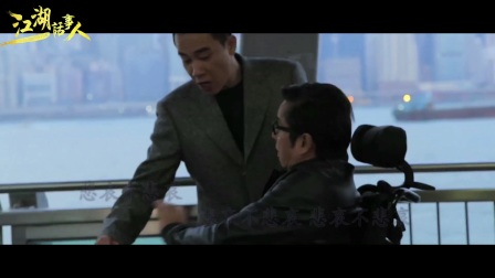 江湖话事人《男人悲剧》MV