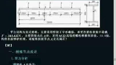 建筑钢结构设计第九讲