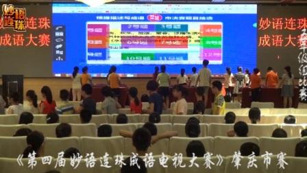 《第四届妙语连珠成语电视大赛》肇庆市赛