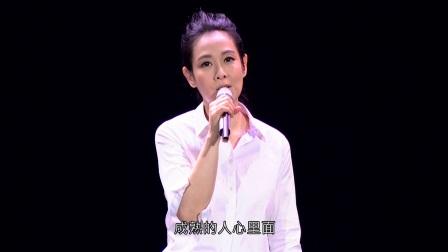 刘若英我敢世界巡回演唱会