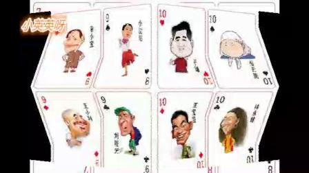 内地影视小品喜剧演员扑克牌风云榜,大小王曾是黄金搭档现已反目