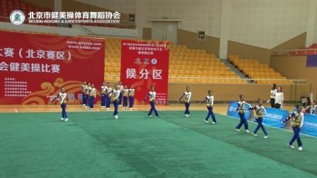 第六届全国全民健身操舞大赛北京赛区暨第九届北京市体育大会健美操比赛-小学甲组全国健美操大众锻炼标准规定动作5级-十渡中心小学
