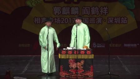 德云社相声:郭麒麟相声专场演出 深圳站整场 20170830