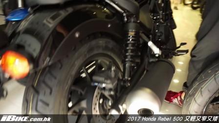 2017 Honda 全新Rebel 500