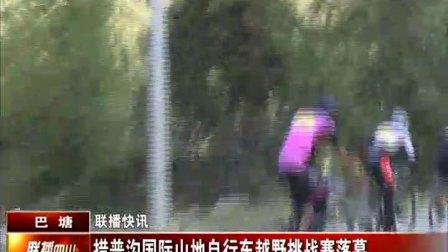 联播四川20170829巴塘 措普沟国际山地自行车越野挑战赛落幕 高清