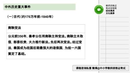教师资格证 综合素质 文化素养1-2
