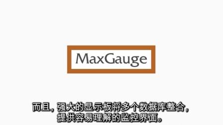 数据库性能监控最强者-MaxGauge for Database简介(3min)