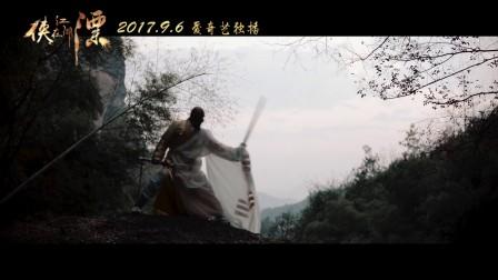 《侠在江湖漂》定档(9.6)预告片:江湖篇