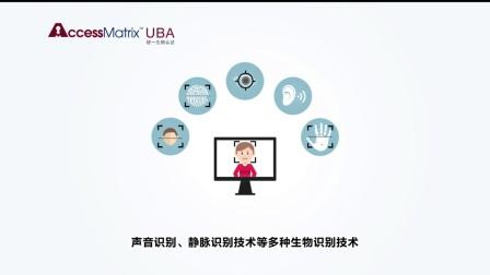 安讯奔统一生物识别解决方案(AccessMatrix UBA)