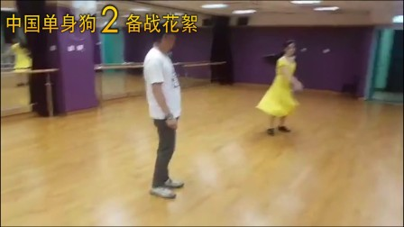 中国单身狗2 - 备战花絮 下