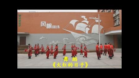 舞蹈《火红的日子》(广场版)武汉 东艺术团 常青舞蹈队