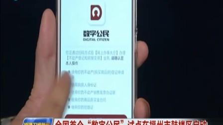 """全国首个""""数字公民""""试点在福州市鼓楼区启动 福建卫视新闻 170830"""