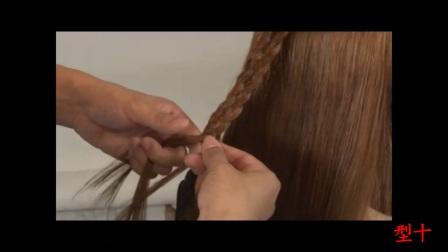 拉发与辫子手法七《型十》