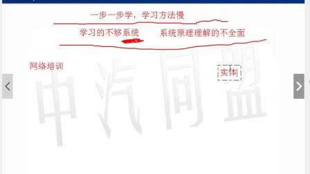 黄家麒(如何高效的学习汽修技术)