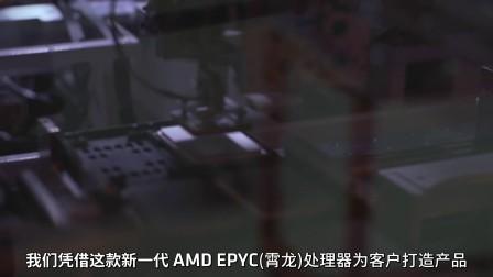 1&1 借助EPYC (霄龙) 实现云计算安全