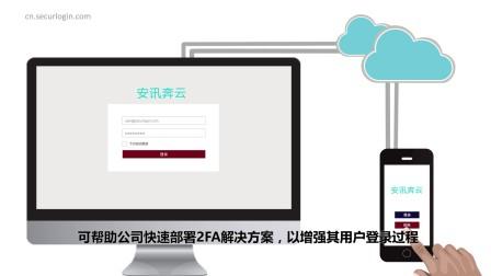 安讯奔云认证-平台介绍