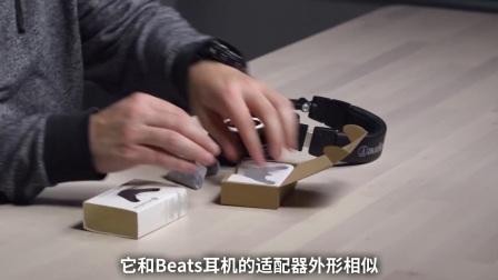 【UnboxTherapy】仅需一步,让有线耳机秒变无线