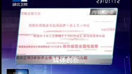 长江新闻号2012年片头