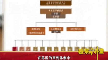 检察讲堂:新民主主义革命时期的人民检察制度
