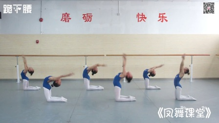 《凤舞课堂》少儿基本功训练 初级下6跪下腰