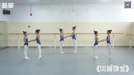 《凤舞课堂》少儿基本功训练 初级下4踮脚