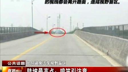 联播四川20170831如何避免汽车视野盲区 桥墩:避免左侧车道行驶 高清