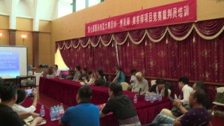 2017年北京市服务技能大赛美发师、美容师项目裁判员培训会