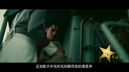 星映话-《敦克尔克:分秒必争》