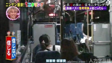 日本整人#249 假如碰到靈異公交车