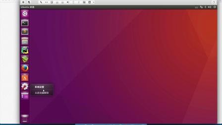 Python入门教程完整版第1天12-Ubuntu图形界面基本使用
